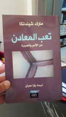 Material Fatigue Arabsky